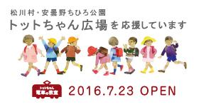 松川村・安曇野ちひろ公園 トットちゃん広場を応援しています